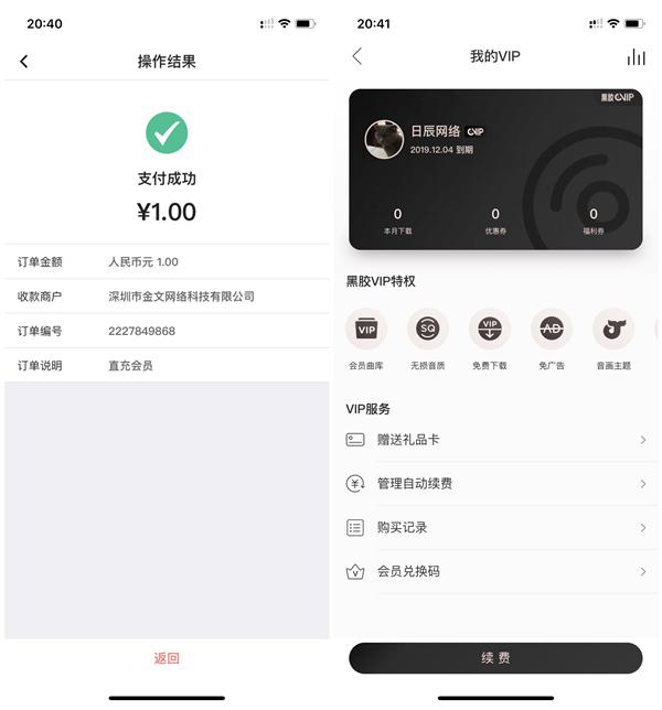 中国银行1元钱购买1个月网易云黑胶音乐VIP 每月限1次