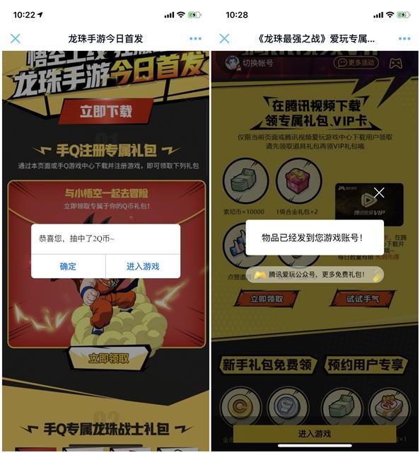 龙珠手游上线领Q币 微信现金红包 腾讯视频会员等