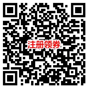 易捷海购新人注册得11.11现金券 0元包邮购海外零食