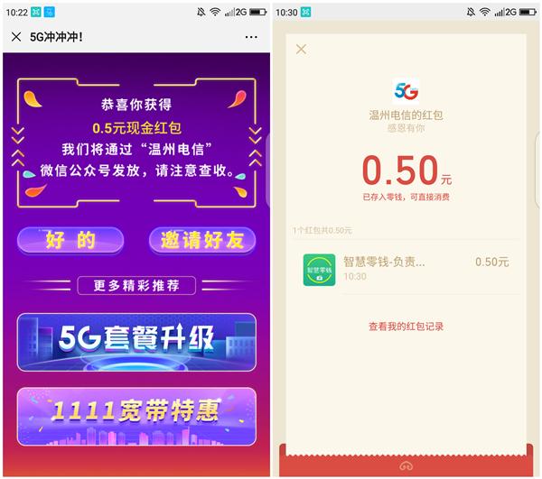 温州电信5G冲冲冲 抽0.5-999元现金 爱奇艺年卡 星巴克卡