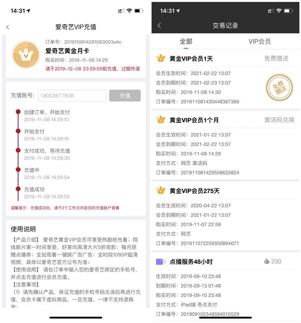 中国银行1元购买1个月爱奇艺黄金会员 秒到账 数量有限