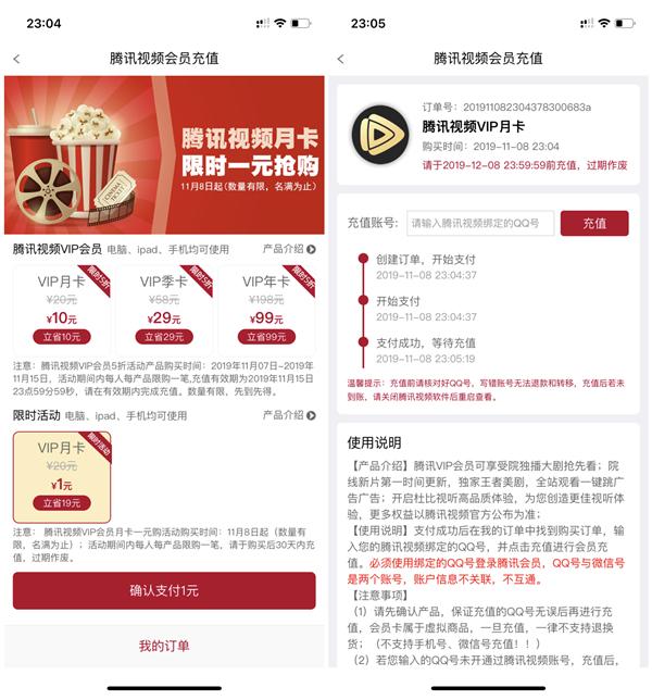 中国银行1元购买1个月优酷会员+腾讯视频会员 秒到账