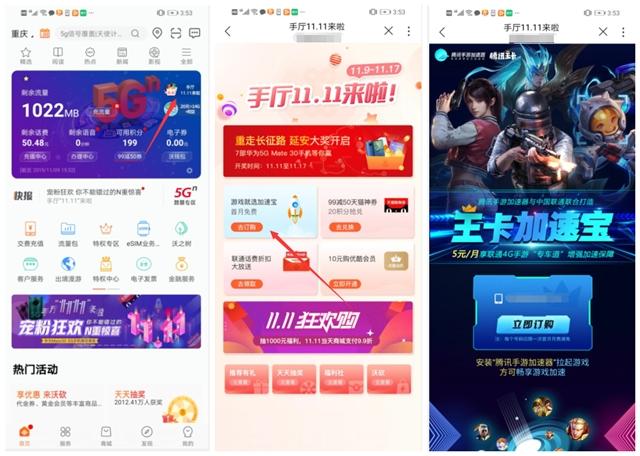 中国联通手机用户免费领取1个月手游加速器