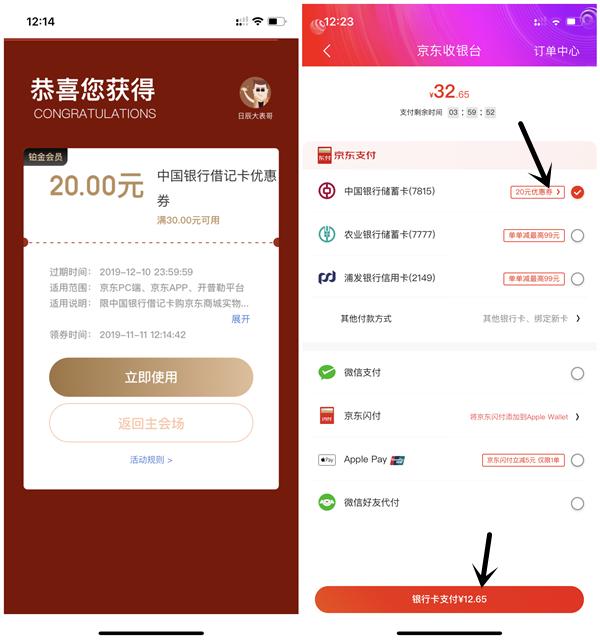 中国银行APP免费领取京东满30元减20元支付抵扣券 速领