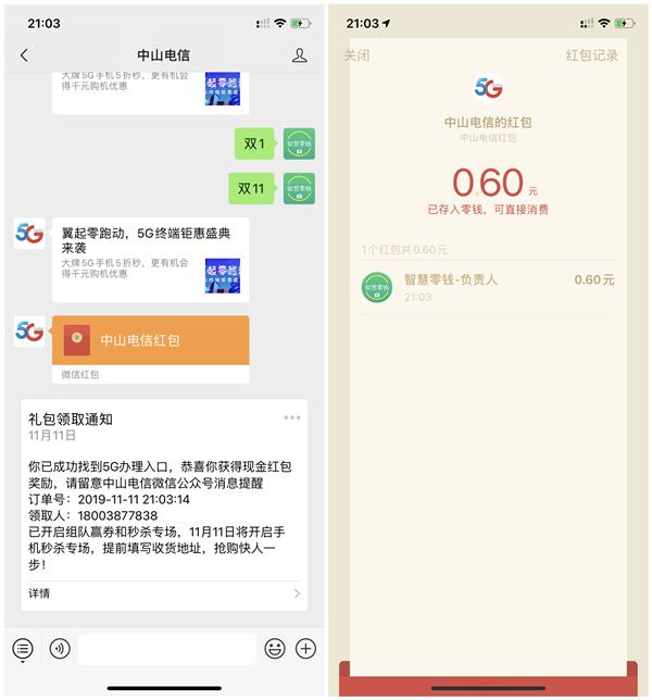 中山电信了解5G套餐抽现金红包 亲测0.6元 秒推送