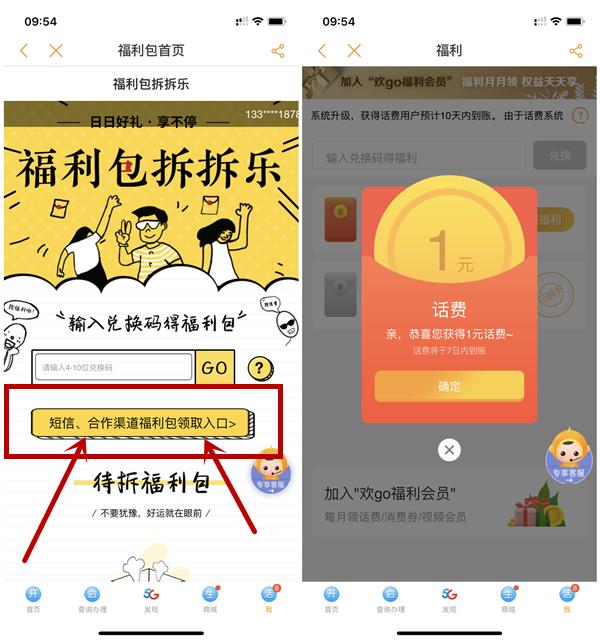 中国电信营业厅用户专属福利必得1-5元话费 抽奖券 秒到账