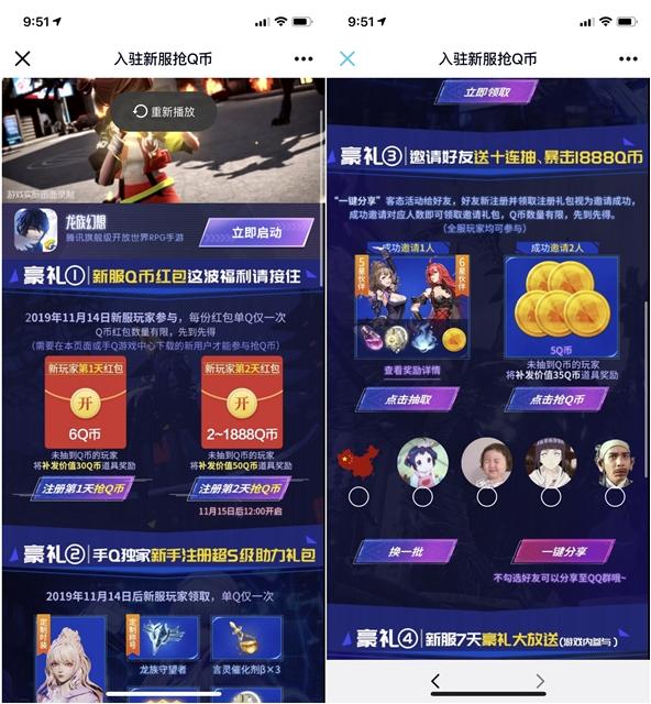 龙族幻想开服注册抢6Q币 提前发放 下载即抢