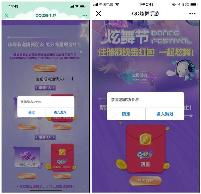 QQ炫舞手游 注册邀好友得现金红包 新人直接领红包