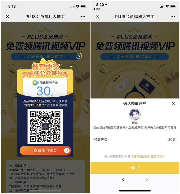 京东PLUS会员免费抽领腾讯视频VIP会员一个月