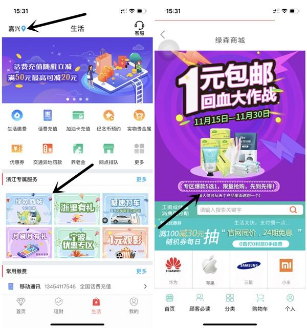 中国银行1元购买3包湿巾 3包抽纸 洗衣液等5种实物包邮
