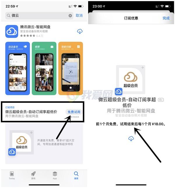 苹果手机用户免费领取1个月微云超级会员 亲测秒到账