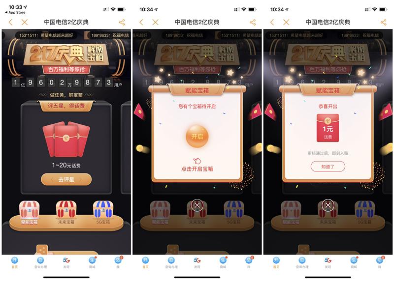 中国电信2亿庆典解锁宝箱得1-20元话费等好礼 亲测1元 非秒到
