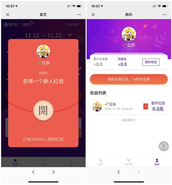 南京银行鑫梦享新人红包必得0.3元 秒推送 黑号不可参与