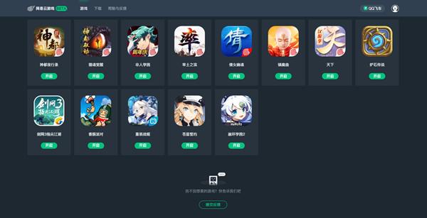 网易云推出云游戏平台 无需下载在线玩各种手游 含网页版