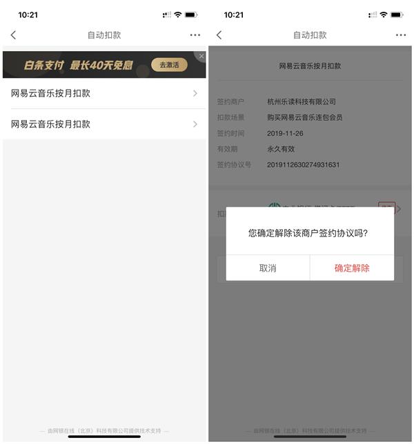 京东支付1分钱开通1个月网易云音乐黑胶VIP 仅限首单用户