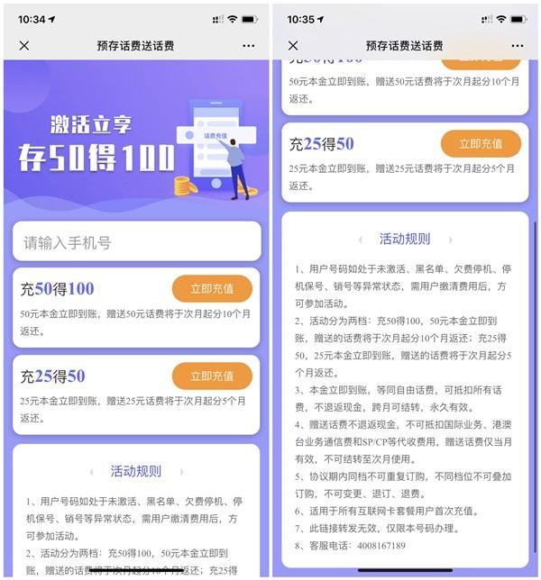 中国电信用户充25元得50元话费 充50元得100元话费
