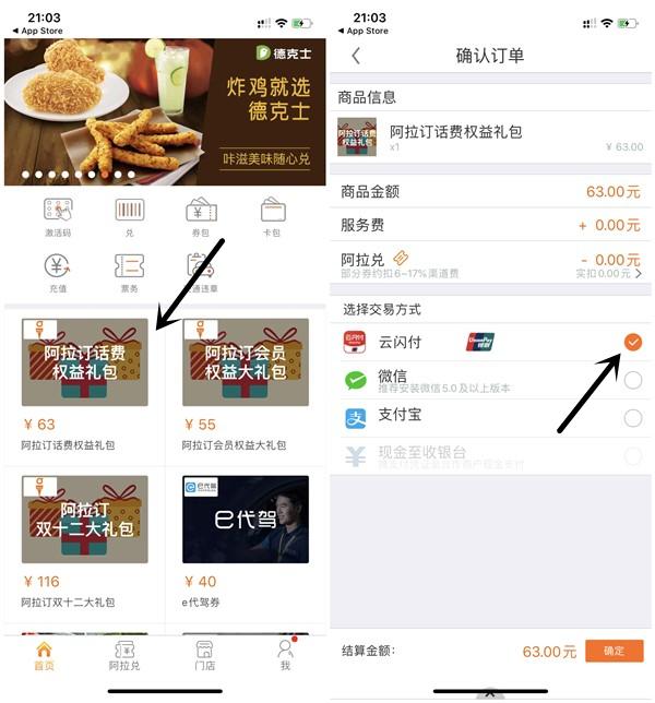 阿拉订43元充值50元话费+搜狐视频会员月卡+蜻蜓FM周卡