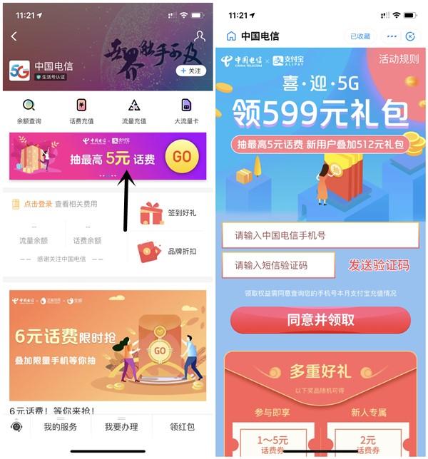 中国电信用户100%领取1-5元话费 亲测4元话费 兑换秒到账