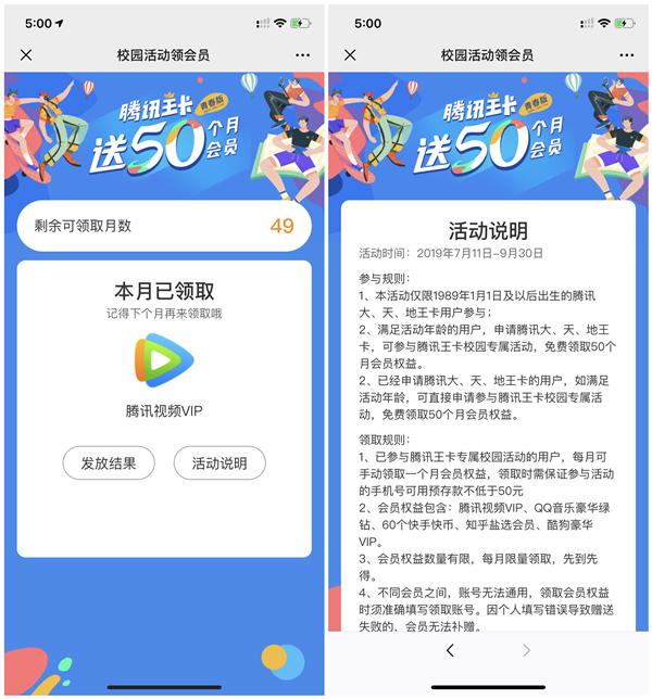 腾讯王卡免费领取50个月腾讯视频会员 绿钻等权益 已黄