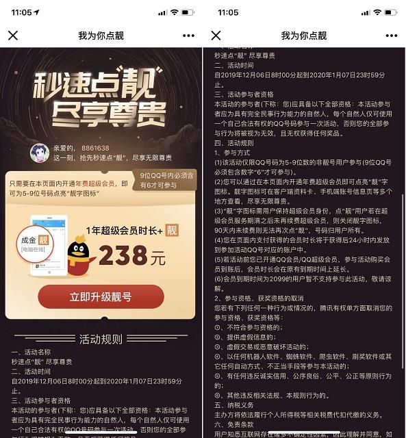 """5~9位QQ号码福利 开1年超会点亮""""靓字图标"""""""