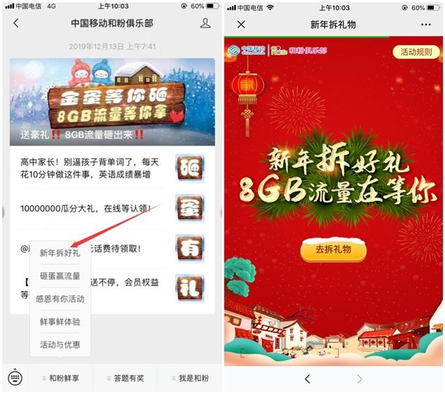 中国移动和粉俱乐部 新年拆礼物 领流量