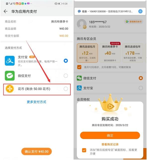 华为手机0元撸腾讯视频会员季卡 华为花币支付