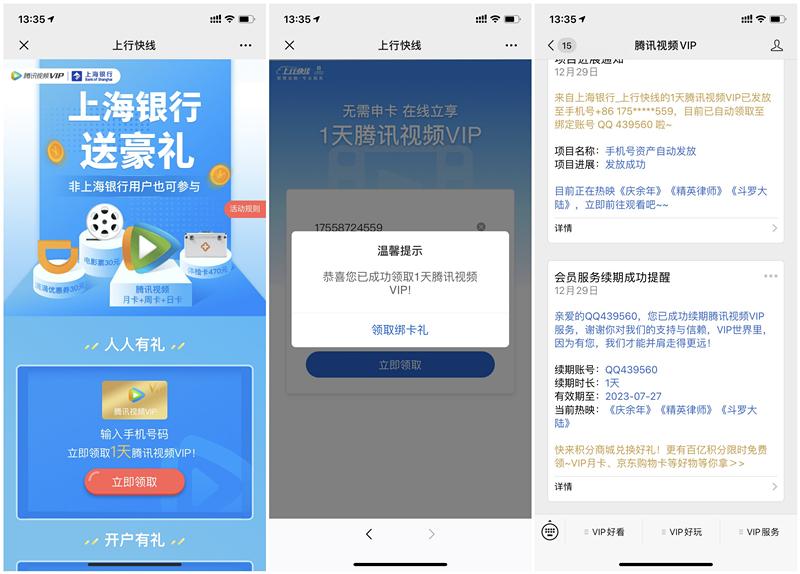 上海银行注册领1天腾讯视频会员VIP 无需绑卡实名