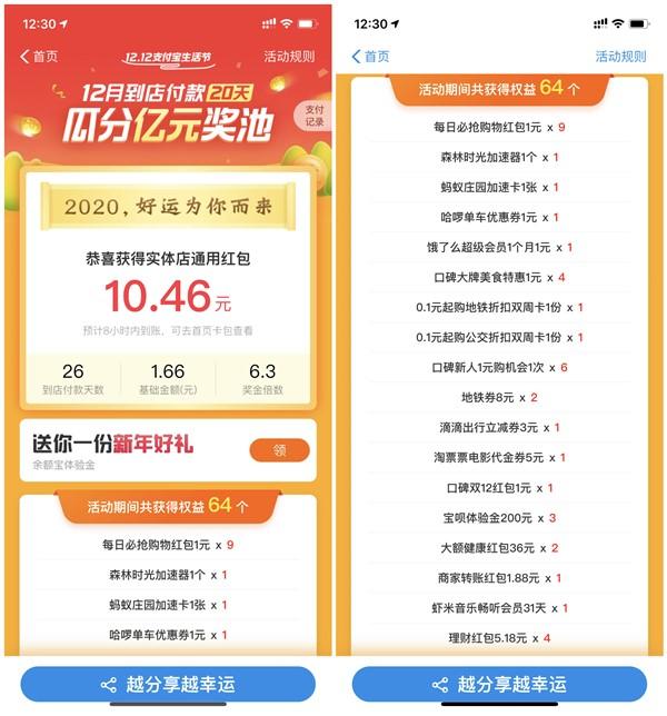 支付宝生活节到店付款瓜分1亿奖池已经开奖 亲测10.46元