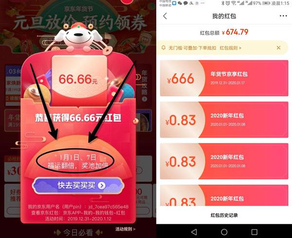 京东年货节抢最高888元京享红包 每天3次 亲测666元红包
