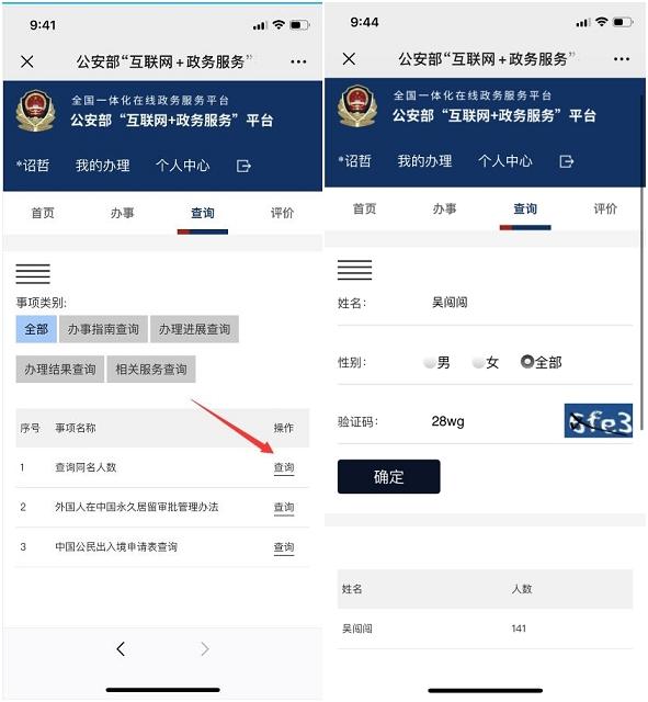 公安部互联网+ 查询姓名人数官方平台地址分享