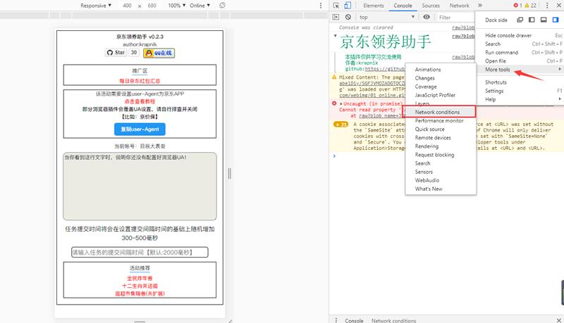 京东炸年兽瓜分3亿现金红包脚本下载 一键完成每日任务