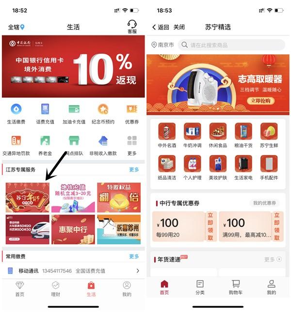 免费领取苏宁精选满50元减25元云券 限中国银行用户
