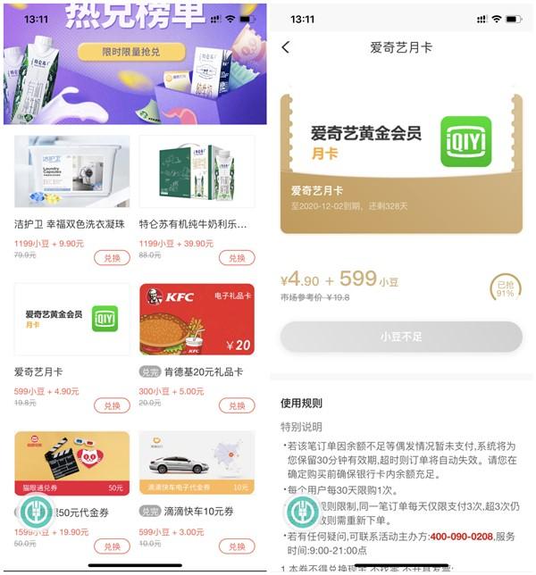 农业银行599小豆+4.9元兑换爱奇艺会员月卡 可自用或售出