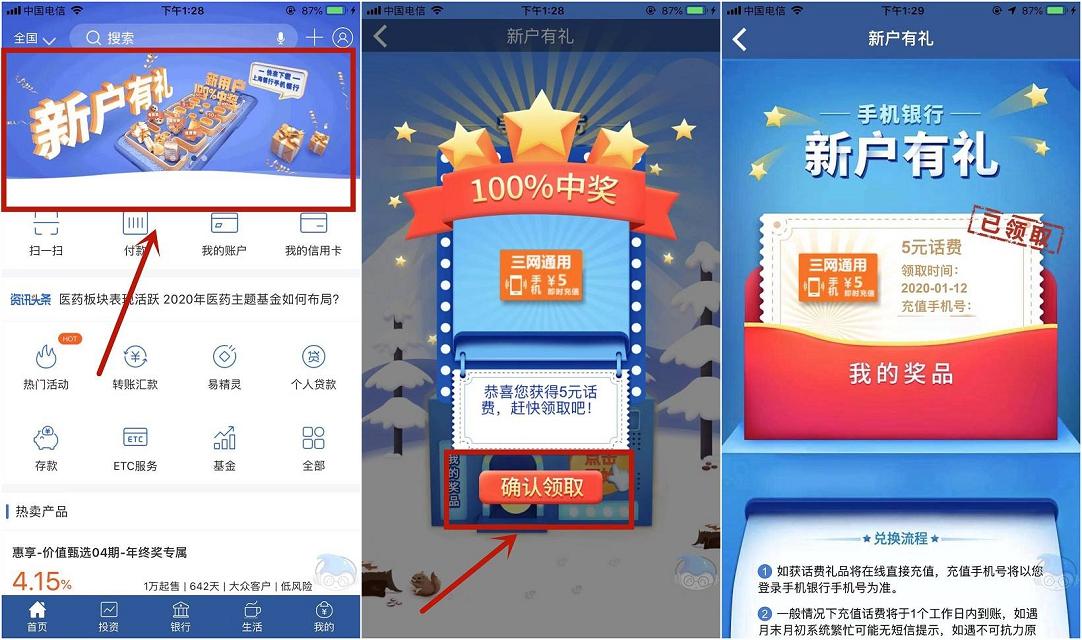 上海银行注册送5-20话费券 仅限新用户