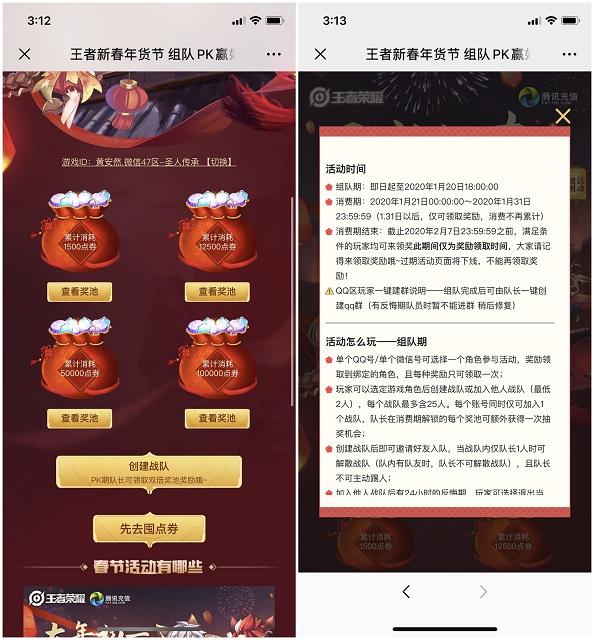 王者荣耀新春年货节 组队PK100%赢好礼