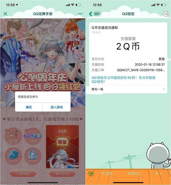 QQ炫舞手游登录领2Q币 无需升级 亲测秒到