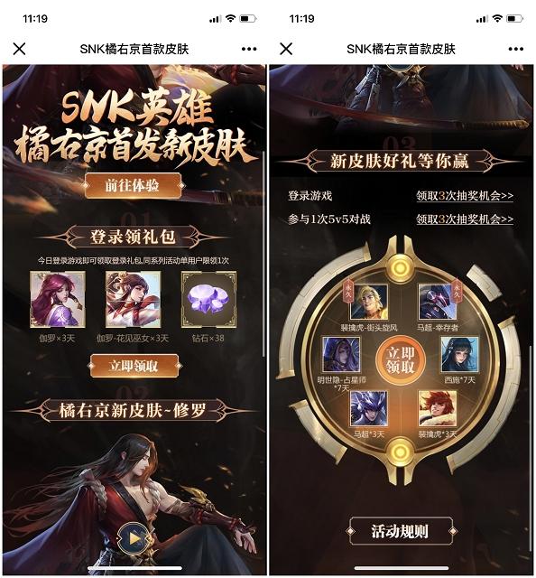 王者荣耀 QQ支付专属登录领游戏礼包 抽奖Q币等