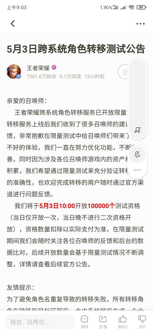 王者荣耀今日开放系统角色转移测试名额 10点发放10万名额