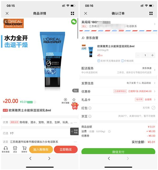 京东学生认证5元购买1个月腾讯视频会员 1分钱购买欧莱雅保湿乳