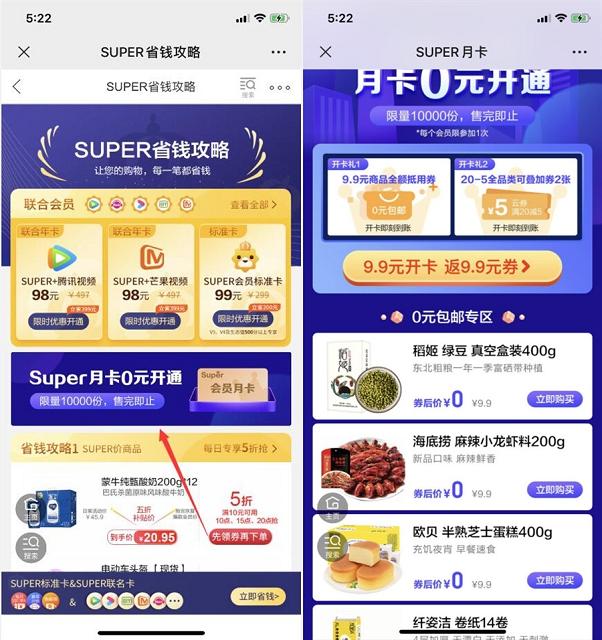 苏宁9.9元开通SUPER会员月卡+送9.9元包邮实物