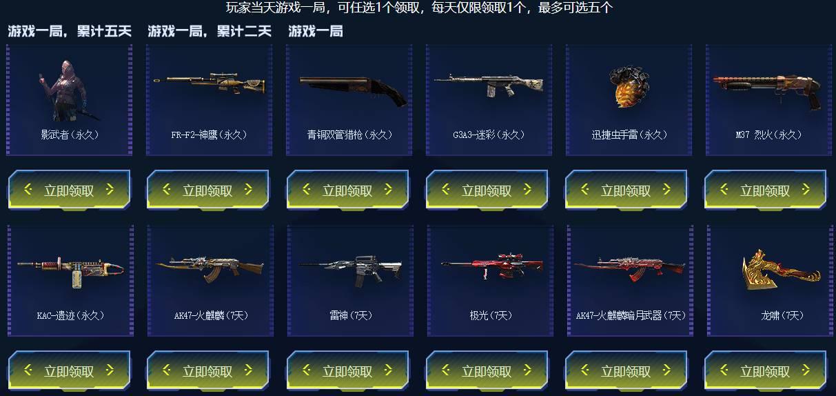 穿越火线限时领神器 新老战友领各种永久武器道具 -1