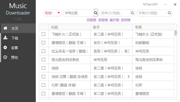 PC端无损会员音乐下载器,支持网易云QQ音乐等平台 -1
