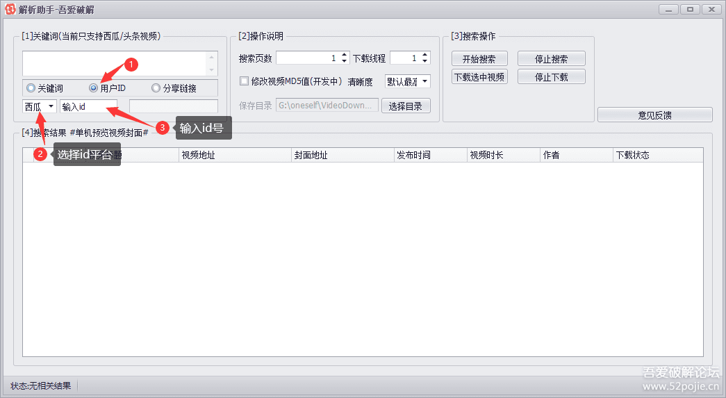 【转自吾爱破解】解析助手-支持西瓜/头条、快手、微视、抖音批量去水印下载 -2