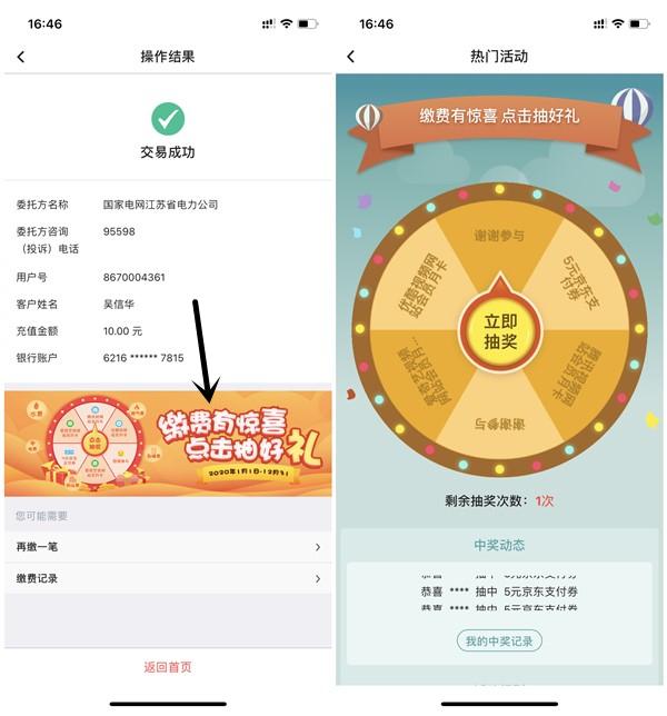 中国银行生活缴费必得腾讯爱奇艺优酷会员月卡 5元京东支付券 -1