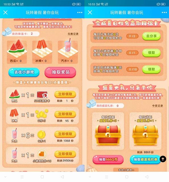 QQ玩转暑假做任务抽奖品兑换1-5个QQ币 2天必中 -1