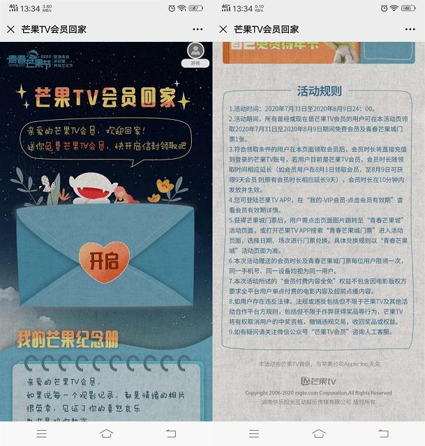 青春芒果节免费领10天芒果正式会员vip -1