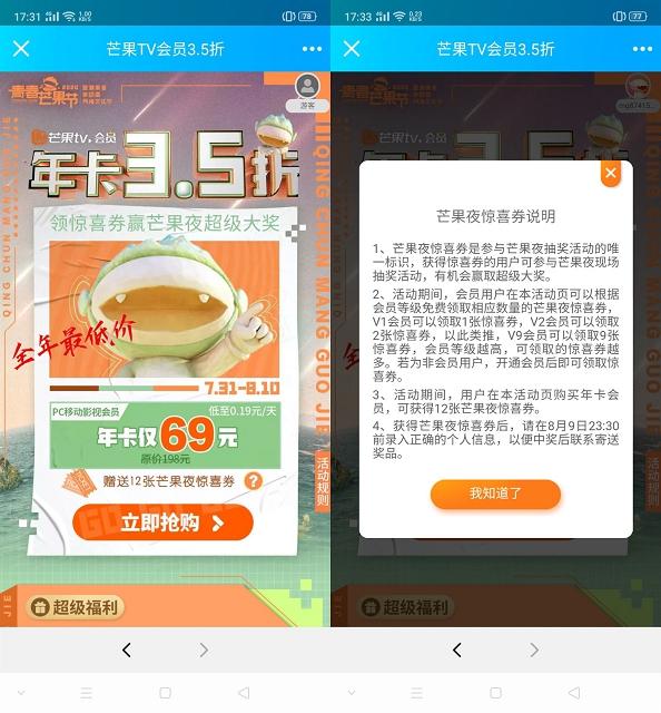 青春芒果节3.5折69元购买芒果会员年卡 -1