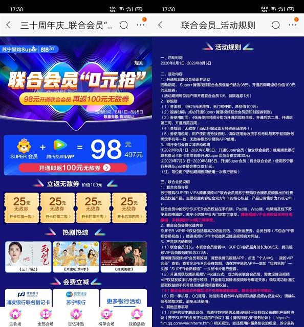 联合会员最低68购买腾讯视频会员年卡+苏宁会员年卡 -1