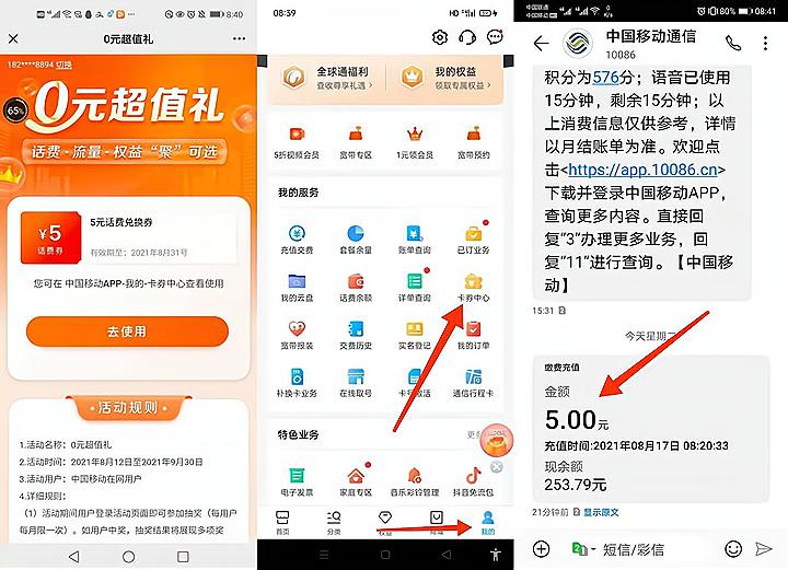 免费抽2-5元话费 需登陆中国移动APP兑换