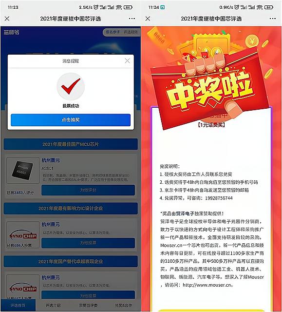微信投票随缘中话费、京东E卡、华为平板电脑等 -1